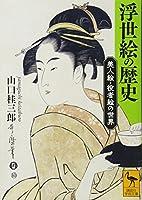 浮世絵の歴史 美人絵・役者絵の世界 (講談社学術文庫)