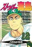 ストッパー毒島(12) (ヤングマガジンコミックス)