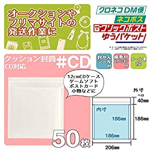 AdHoc クッション封筒 CD対応 #CD 50枚