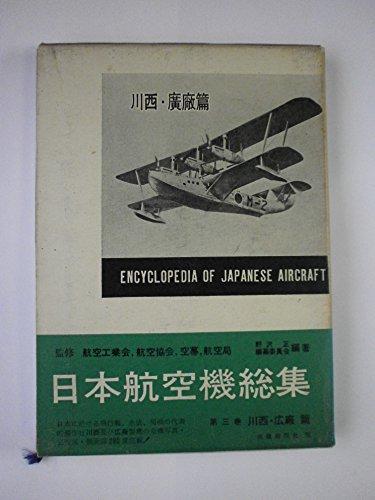 日本航空機総集〈第3巻〉川西・広廠篇 (1959年)
