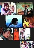 向井理 FLAT[DVD]