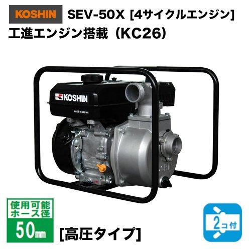 工進 ハイデルスポンプ SEV-50X [4サイクルエンジン]