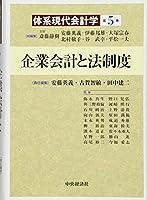 企業会計と法制度 (体系現代会計学)