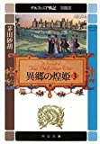 デルフィニア戦記 第II部 異郷の煌姫3 (中公文庫版) デルフィニア戦記 (中公文庫版)