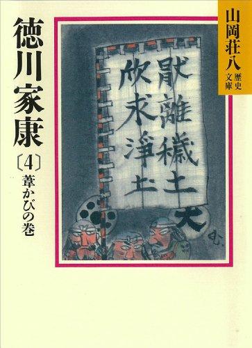 徳川家康(4) 葦かびの巻 (山岡荘八歴史文庫)の詳細を見る
