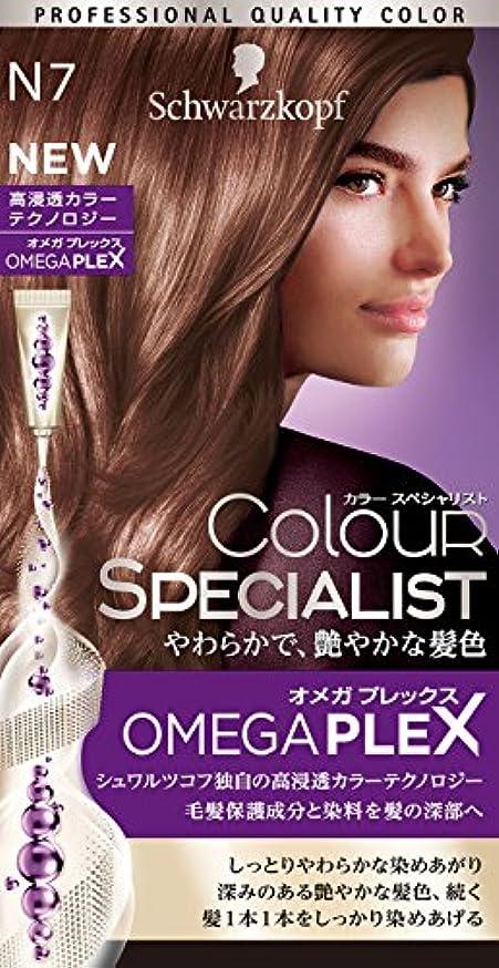 健康レイア飾り羽シュワルツコフ カラースペシャリスト 白髪染め N7 やや明るめのナチュラルブラウン