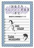 運動学的 フルート・管楽器 奏法: 身体操作と音楽表現のメソッド (MyISBN - デザインエッグ社)