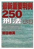 最新重要判例250 刑法 第8版