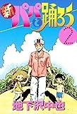 新パパと踊ろう(2) (ヤングマガジンコミックス)