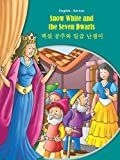 Snow White and the Seven Dwarfs - English/Korean (Tales & Fables) 画像