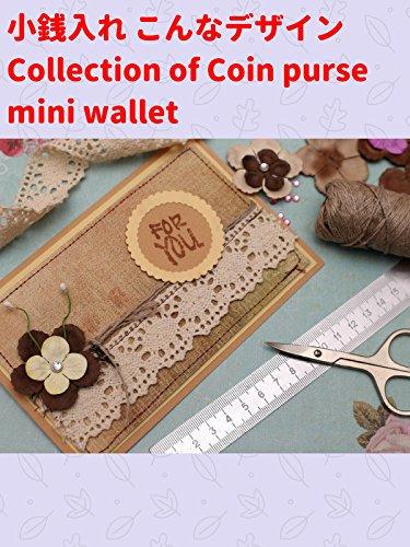ビデオクリップ: 小銭入れ こんなデザイン Collection of Coin purse mini wallet