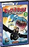 ヒックとドラゴン~バーク島の冒険~ vol.3 [DVD] 画像