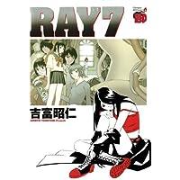 RAY-レイ-(7) (チャンピオンREDコミックス)