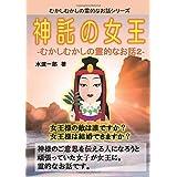 神託の女王: むかしむかしの霊的なお話2 (MyISBN - デザインエッグ社)