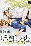 ザ・雛ノ森 (ドラコミックス 136)