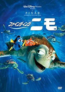 ファインディング・ニモ [DVD