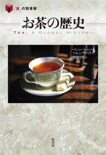 お茶の歴史 (「食」の図書館)
