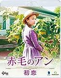 赤毛のアン 初恋 [Blu-ray]