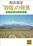 「岩宿」の発見 (講談社文庫)