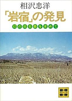 [相沢忠洋]の「岩宿」の発見 (講談社文庫)