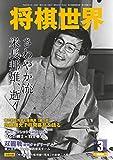 将棋世界 2013年3月号 [雑誌]