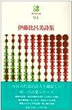 伊藤比呂美詩集 (現代詩文庫)