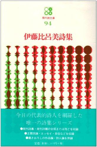 伊藤比呂美詩集