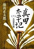 真田太平記(十一)大坂夏の陣(新潮文庫)