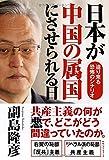 日本が中国の属国にさせられる日 画像