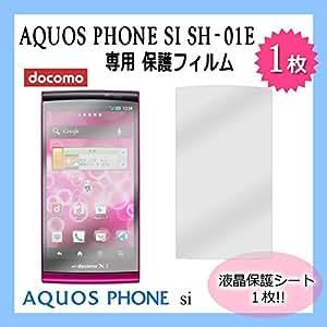 docomo AQUOS PHONE si SH-01E 液晶保護フィルム 1枚入り[保護フィルム/フィルム]film-sh01e-1