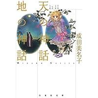 天(そら)の神話 地の神話【電子限定特別編集版】 (白泉社文庫)