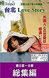 恋愛小説で学ぶ中国語 台北 Love Story 総集編(第5章-8章): 二人の距離 (LITTLE-KEI.COM)