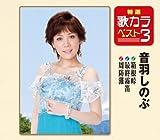 特選・歌カラベスト3 箱根峠 最終霧笛 周防灘