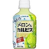 カルピス 味わうメロン&「カルピス」 280ml×24本