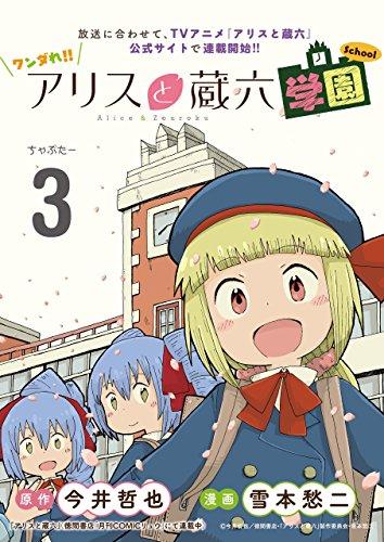 ワンダれ!!アリスと蔵六学園 ちゃぷたー3 (RYU COMICS)の詳細を見る