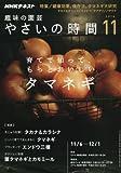 NHK趣味の園芸 やさいの時間 2016年11月号 [雑誌] (NHKテキスト) 画像