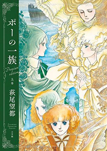 『ポーの一族 プレミアムエディション』 (上巻) (コミックス単行本)