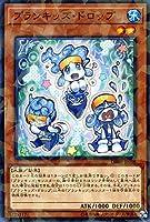 プランキッズ・ドロップ パラレル 遊戯王 ヒドゥン・サモナーズ dbhs-jp016