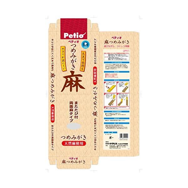 ペティオ (Petio) 麻つめみがきの紹介画像6