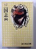 三国志 (4) (吉川英治文庫 (81))