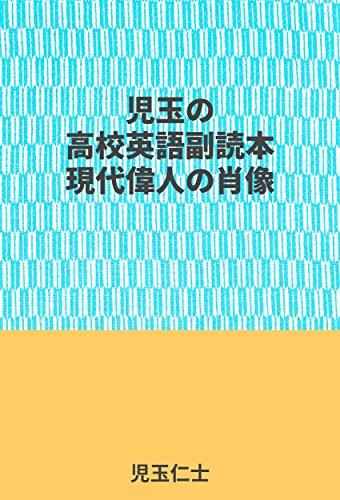 児玉の高校英語副読本の現代偉人の肖像
