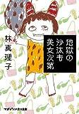 地獄の沙汰も美女次第 (マガジンハウス文庫)