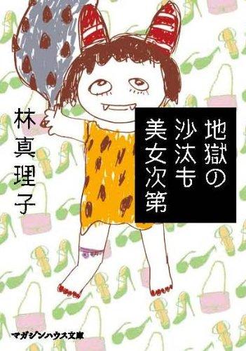 地獄の沙汰も美女次第 (マガジンハウス文庫)...