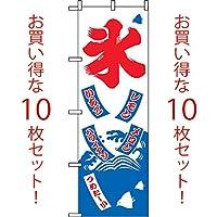 【10枚セット】のぼり 2231 氷