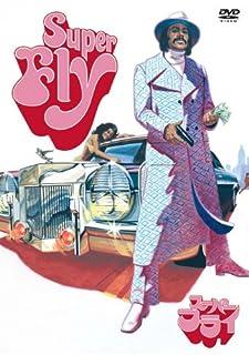 スーパーフライ(1972)