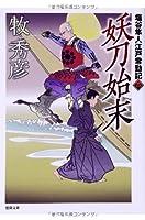 妖刀始末: 塩谷隼人江戸常勤記 二 (徳間文庫)