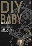 DIYベイビー (群雛NovelJam)