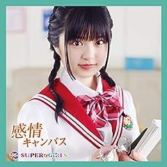 SUPER☆GiRLS「感情キャンバス」のジャケット画像