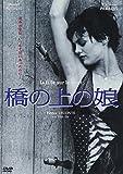 橋の上の娘 [DVD] 画像