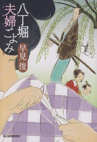 八丁堀夫婦ごよみ (ハルキ文庫 は 7-5 時代小説文庫)の詳細を見る